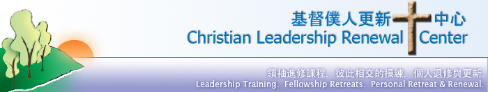 Christian Leadership Renewal Center 基督僕人更新中心