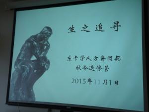 東卡學人方舟團契秋令退修會 / ECU Ark Fellowship Fall Retreat
